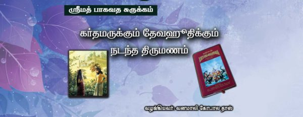 Karthamar-devakuthu-marriage-2016-June