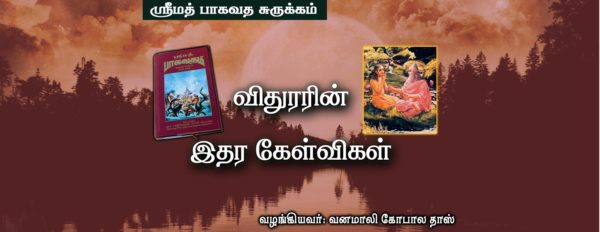 vithurarin-ithara-kelvi-2015-april
