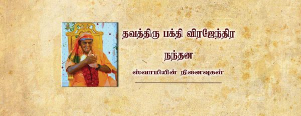 viranjendra swamigal 1 copy